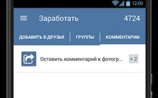 Как накрутить комментарии в вк: накрутка комментариев вконтакте