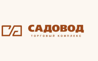 Как работает рынок садовод в Москве?
