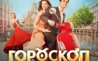 Гороскоп на удачу Анна чиповская — гоша куценко и Дмитрий Нагиев