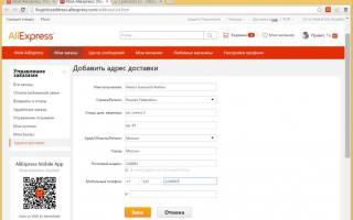 Код страны России для Алиэкспресс