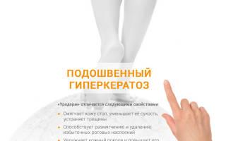 Гиперкератоз ногтей на ногах: кератоз пяток