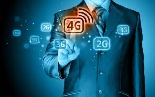 Чем отличается 3G от 4G интернет?