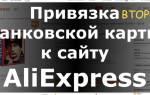 Как добавить банковскую карту на Алиэкспресс?