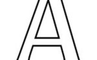 Детские буквы для оформления распечатать и вырезать, цветной алфавит