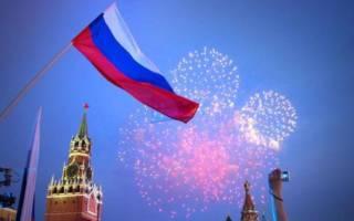 День независимости когда отмечают в России — как называется праздник 12 июня?