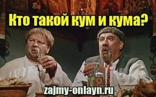 Кум это кто по родственному на Украине – кто кому приходится кумом и кумой?
