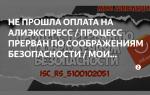 По соображениям безопасности, апелляция Алиэкспресс при оплате