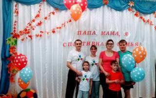 Мама папа и я спортивная семья: эстафеты для детей и родителей