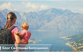 С какого возраста можно путешествовать с ребенком – поездка с детьми