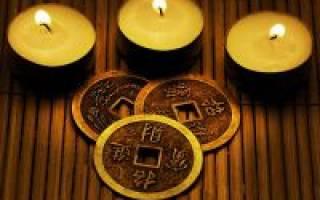 Гадание с монетами по книге перемен, китайская гексаграмма