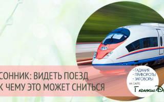 К чему снятся поезда и рельсы: покупать билет на электричку во сне