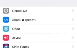 Почему на айфоне быстро садится батарея – iPhone разряжается