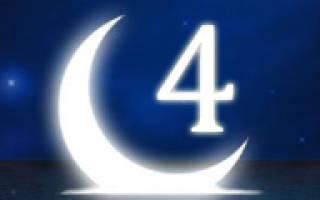 Сон в 4 лунный день, лунная 4
