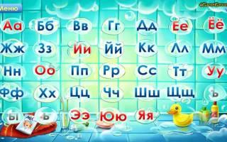 Изучаем азбуку онлайн для детей 5 лет, учить буквы