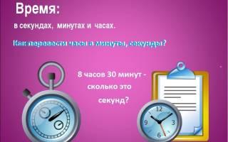 Как перевести минуты в часы формула – перевод в секунды