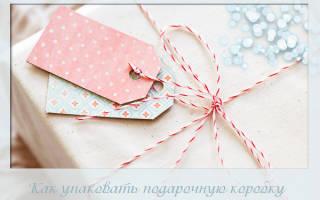 Как правильно обернуть коробку подарочной бумагой, как завернуть?