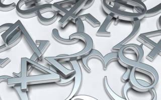 Какие числа приносят удачу и деньги, денежный знак на привлечение денег