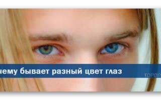 Гетерохромия глаз у людей причины – разные зрачки по цвету