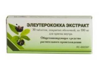 Элеутерококк таблетки или настойка что лучше?