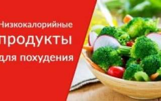 Не калорийные продукты для похудения список, низкокалорийная пища