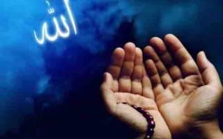Молитва от сглаза и порчи сильная мусульманская, дуа от