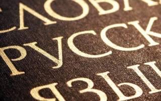 Написание приставок без и бес правило: без и без правописание