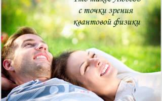 Что такое любовь и как она проявляется: научное объяснение любви
