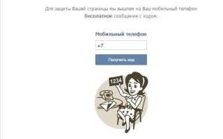 Создать страницу вк без номера телефона бесплатно – зарегистрироваться вконтакте прямо сейчас
