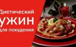 Диетические блюда на ужин рецепты с фото, что поужинать вкусно?