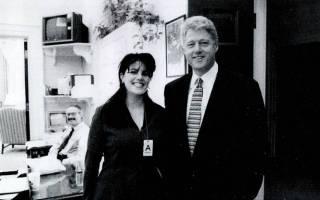 Моника левински и хиллари клинтон