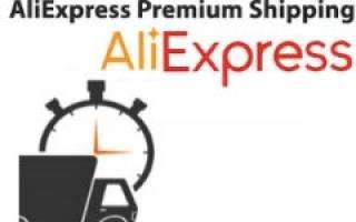 Aliexpress premium shipping что за метод доставки
