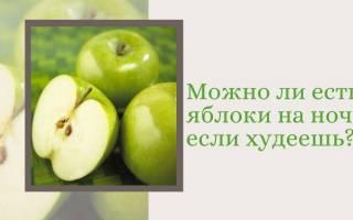 Можно ли есть яблоки при похудении, ем только вечером и худею отзывы
