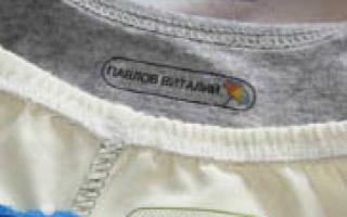 Как подписать вещи в детский сад – маркировка одежды в садик