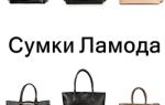 Ламода сумки женские кожаные