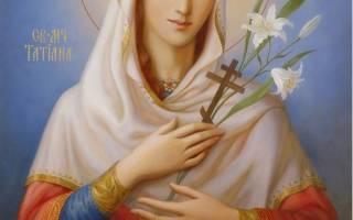 Татьяна именины по православному календарю – день ангела Таня