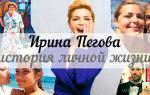 Сергей кемпо и Ирина пегова фото