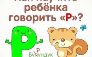 Упражнения для буквы р для детей – ребенок не выговаривает