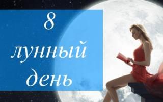 8 лунные сутки характеристика