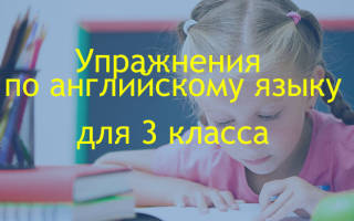 Задания для малышей по английскому языку – числительные упражнения 3 класс