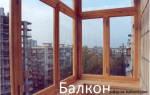 Чем отличается балкон от лоджии в квартире?