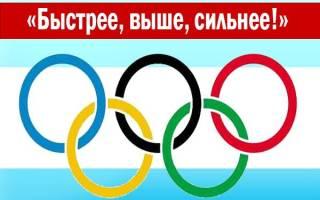 Девиз команды крепыши для спортивных соревнований – название спартакиады