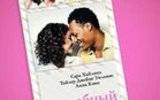 Фильмы про свадьбы комедии список зарубежные