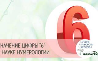 Что означает цифра 6 в жизни человека, 6 значение в нумерологии