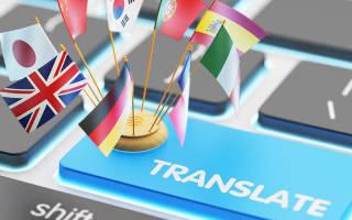 Какой переводчик самый лучший и точный: самый правильный