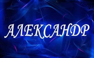 Что означает имя Александр для мужчины, именины Саши мальчика