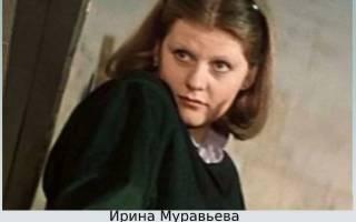 Ирина муравьева биография личная жизнь дети фото