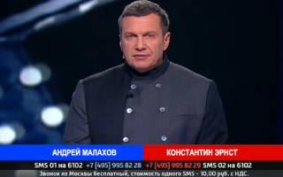 Скандал Малахова и эрнста