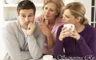 Что делать если муж маменькин сынок, мамин сын