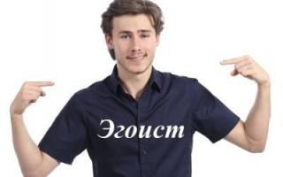 Как жить с эгоистом, как бороться с мужским эгоизмом