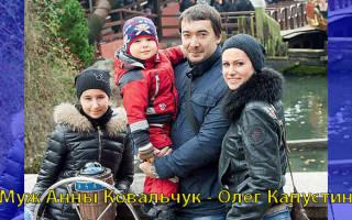 Анна Ковальчук личная жизнь муж дети — Олег капустин бизнесмен